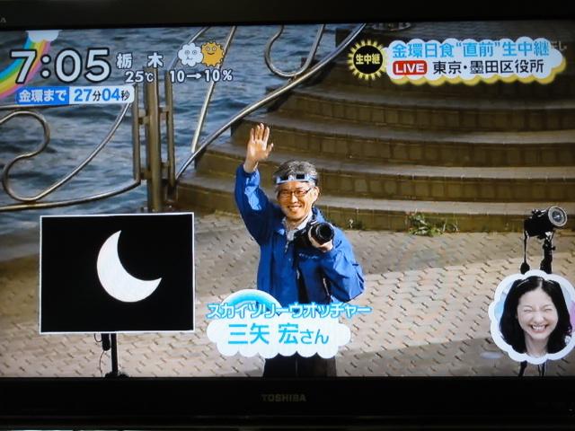 2012.5.21(月)、ZIP!(日本テレビ)生放送。金環日食とスカイツリー