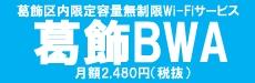 葛飾BWA