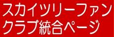 東京スカイツリーファンクラブサイトマップ