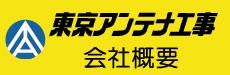 東京アンテナ工事株式会社トップページ