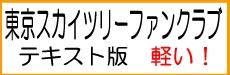 東京スカイツリーファンクラブ テキスト版