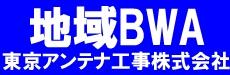 地域BWA:東京アンテナ工事株式会社