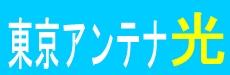 東京アンテナ光