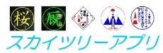 東京スカイツリーアプリ