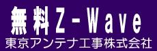 無料Z-Wave