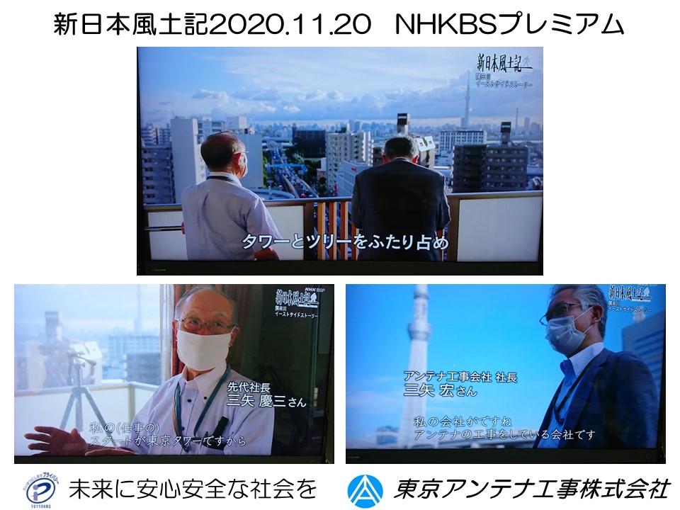 新日本風土記「隅田川イーストサイドストーリー」NHKBSプレミアム