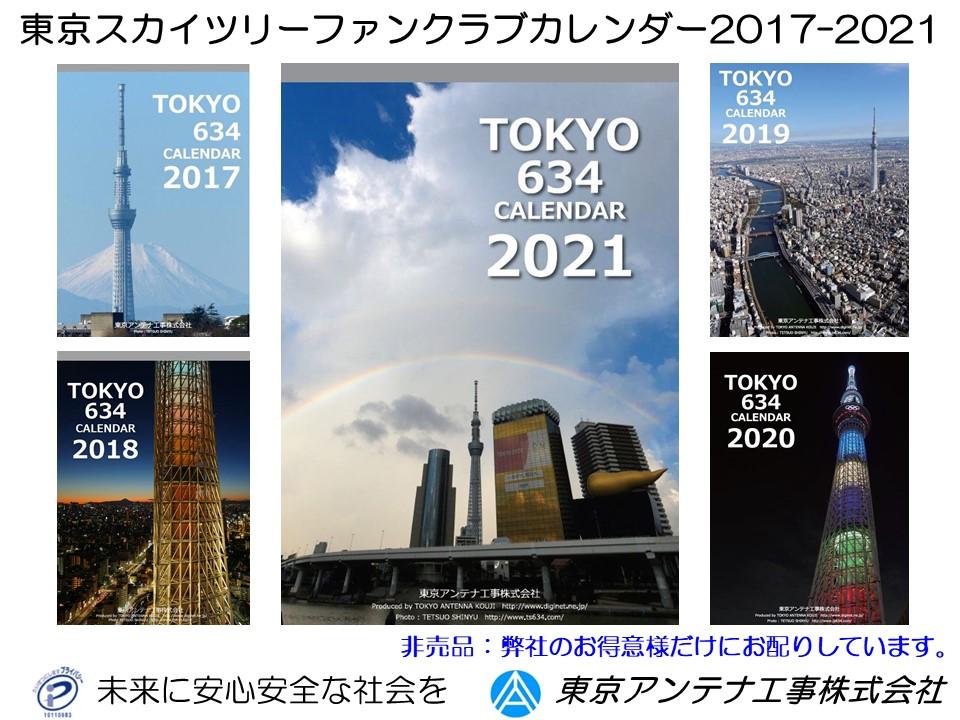 東京スカイツリーカレンダー2020