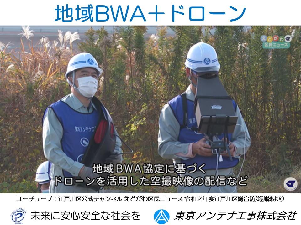 地域BWA+ドローン:東京ドローンアンテナ