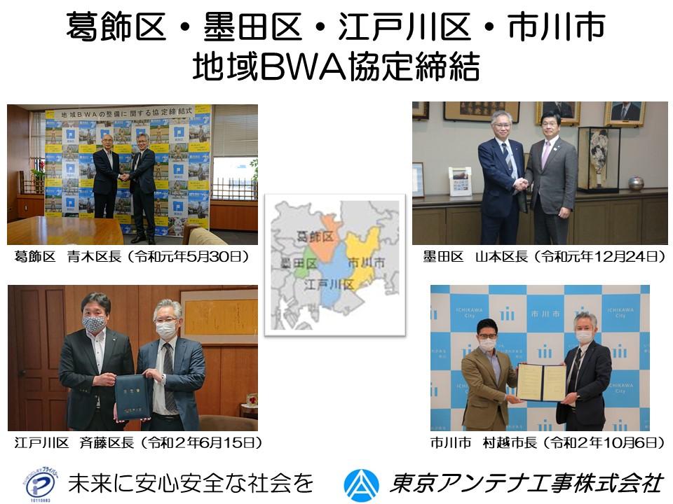 葛飾区と墨田区と江戸川区と地域BWA協定締結