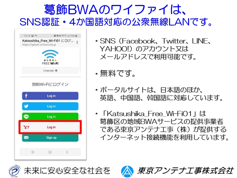 葛飾区公衆無線LAN Katsushika_Free_Wi-Fi01