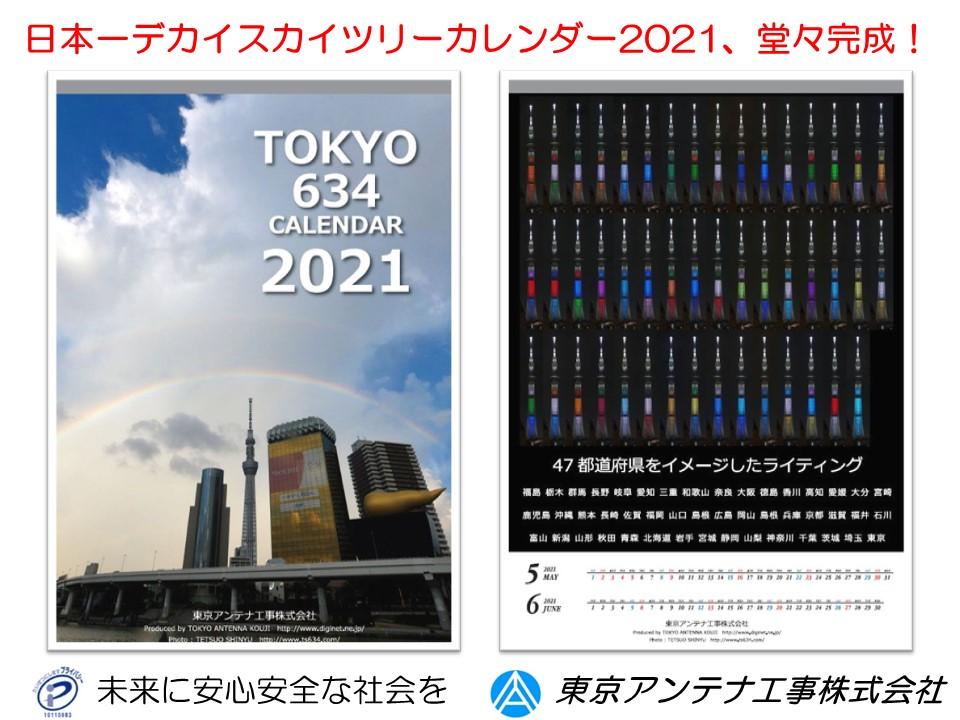 日本一デカイスカイツリーカレンダー2021