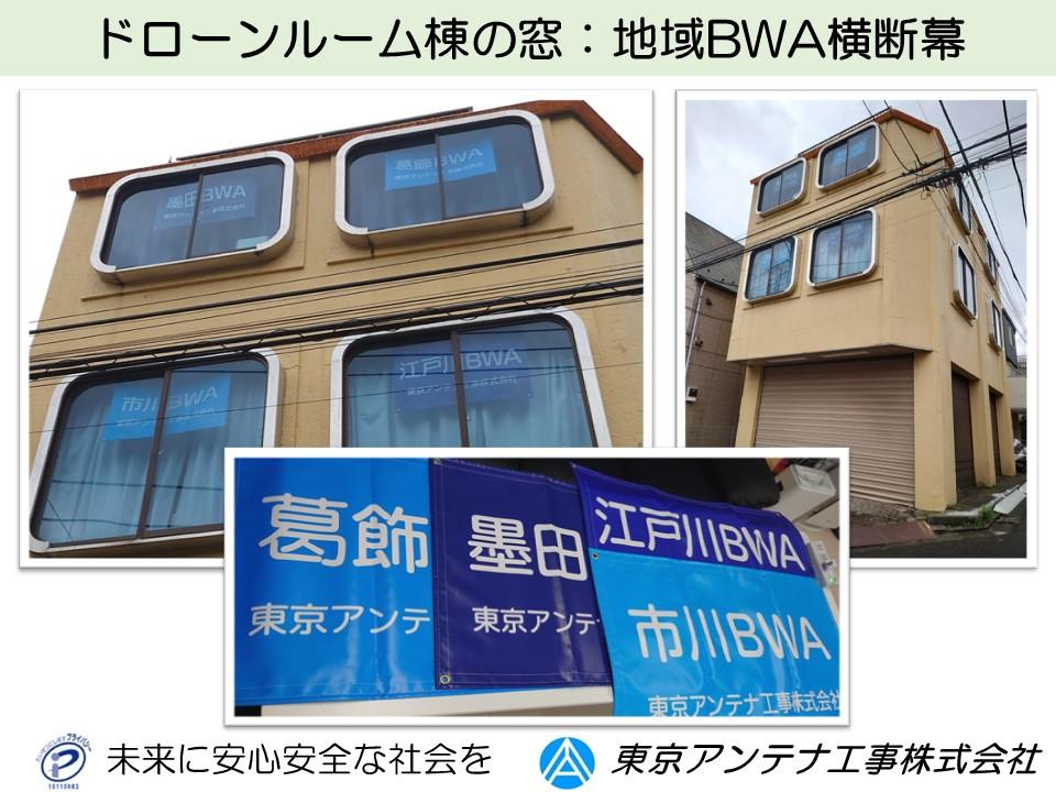東京ドローンアンテナ:東京アンテナ工事株式会社