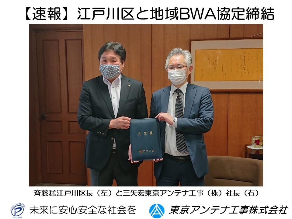 江戸川区地域BWA協定
