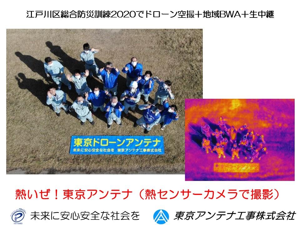 江戸川区総合防災訓練2020でドローン空撮+地域BWA+生中継