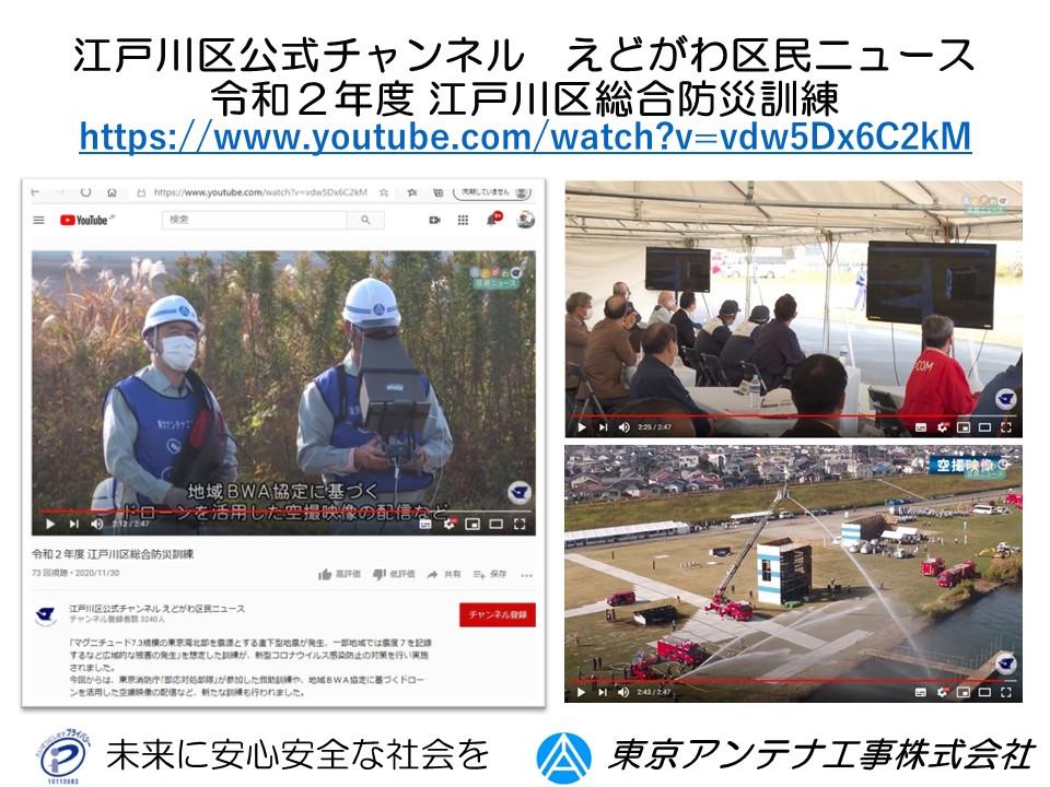 江戸川区公式チャンネル えどがわ区民ニュース令和2年度 江戸川区総合防災訓練