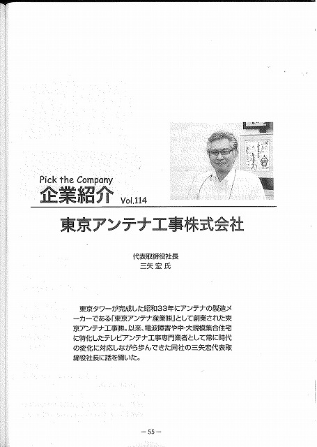 衛星&ケーブルテレビ(業界紙)の10月15日号に掲載