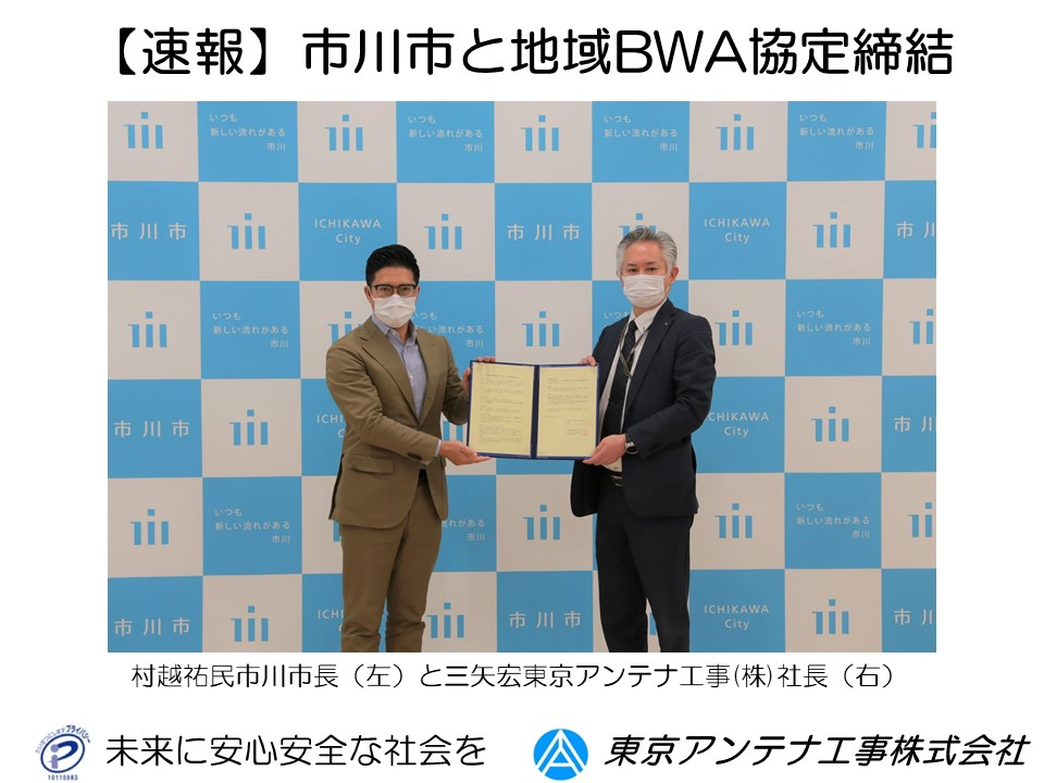 市川市と地域BWA協定締結