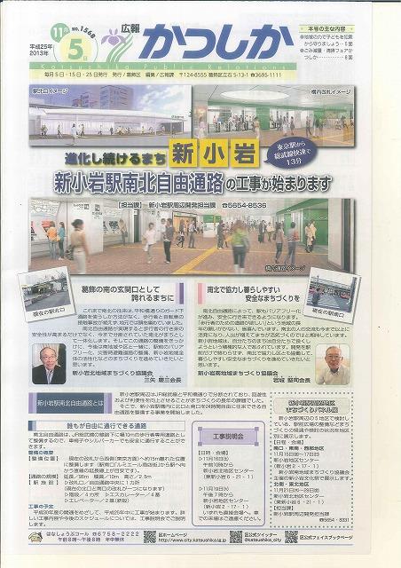 広報かつしか2013年11月5日号に掲載