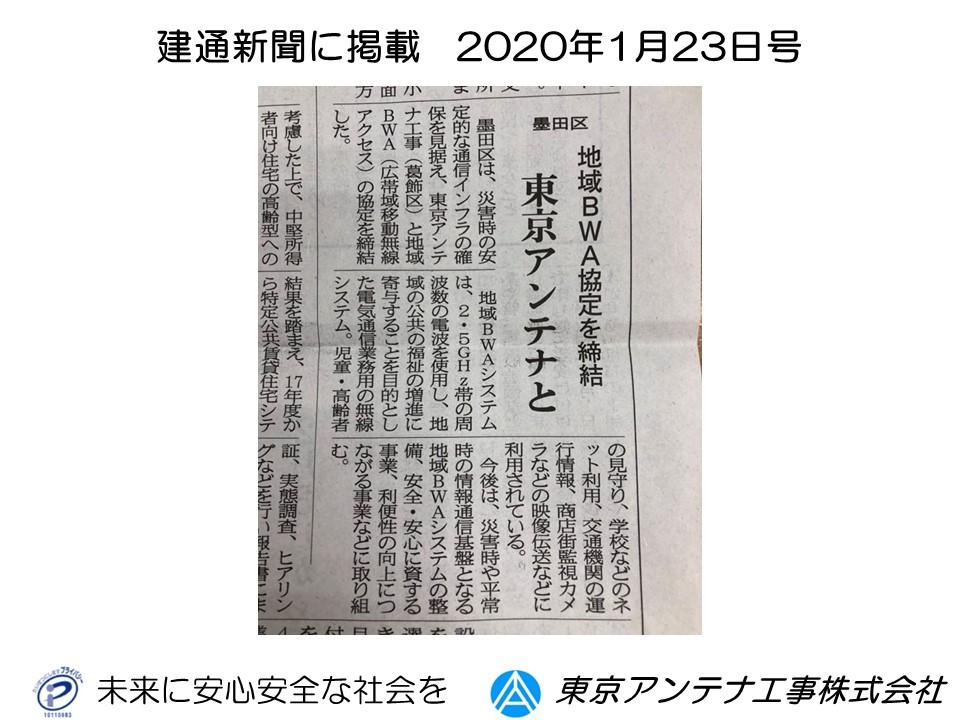 墨田BWA建通新聞