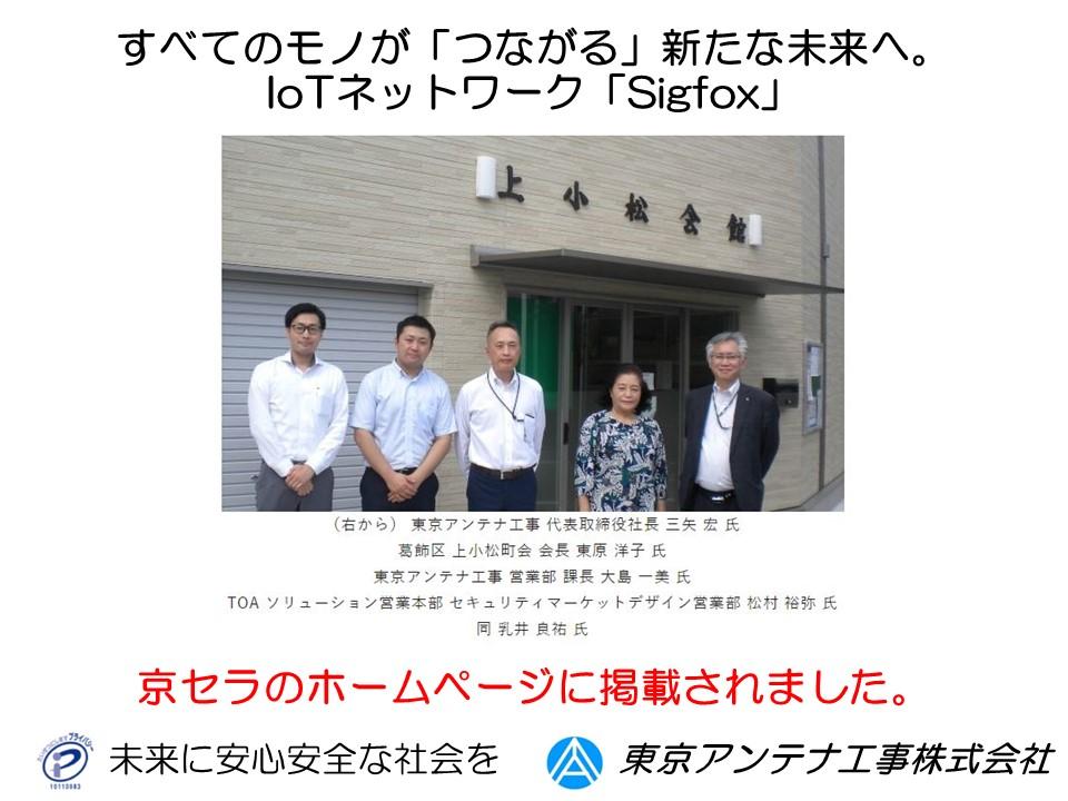 京セラのホームページに東京アンテナ工事が掲載されました。すべてのモノが「つながる」新たな未来へ。IoTネットワーク「Sigfox」