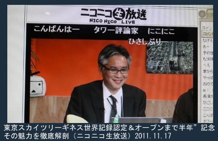 ニコニコ生放送に出演しました。