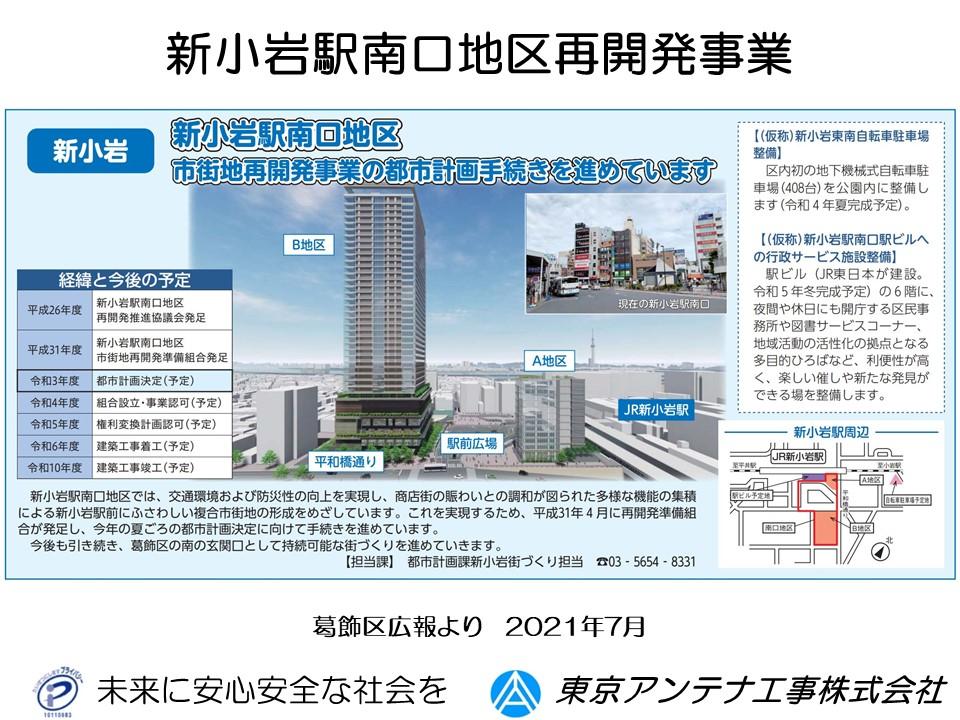 新小岩駅南口プロジェクト