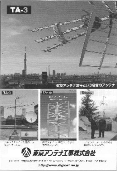 東京アンテナ3号