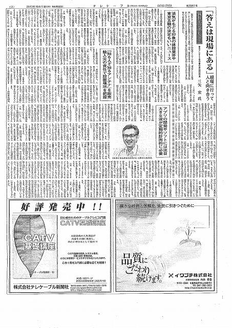 テレケーブル新聞2013年10月11日号に掲載