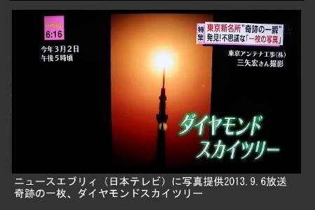 ニュースエブリィ(日本テレビ)20130906
